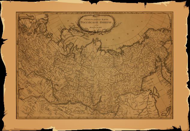 Старая выцветшая карта Российской империи с потрепаными краями.
