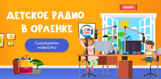 Детское радио в Орлёнке
