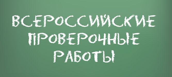 Ученики младших классов пишут проверочные работы
