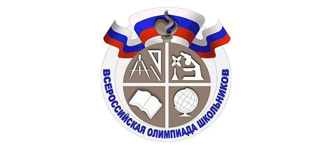 Завершается Всероссийская олимпиада школьников