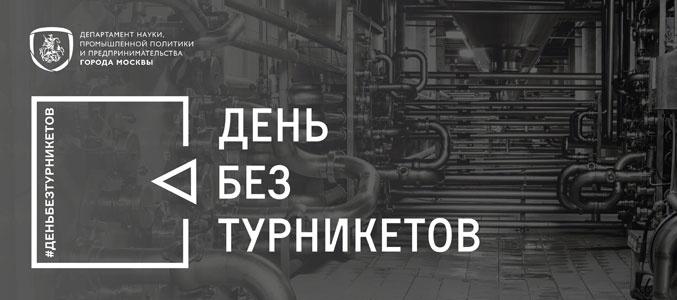 Московские предприятия откроют двери