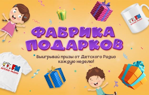 """Стали известны победители первого розыгрыша """"Фабрики подарков"""""""