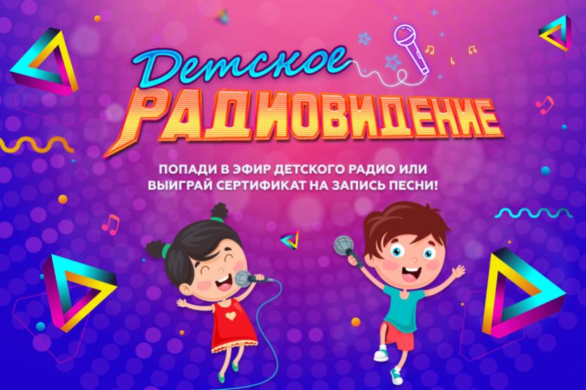 """Объявлены финалисты """"Детского Радиовидения 2019"""""""