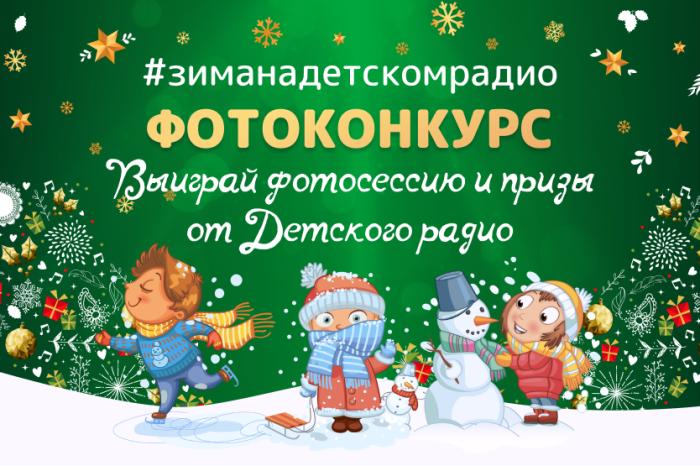"Детское радио запускает акцию ""Зима на Детском радио"""