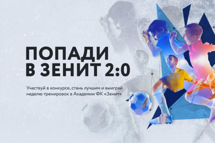 """Объявлены трое новых финалистов конкурса """"Попади в Зенит"""""""