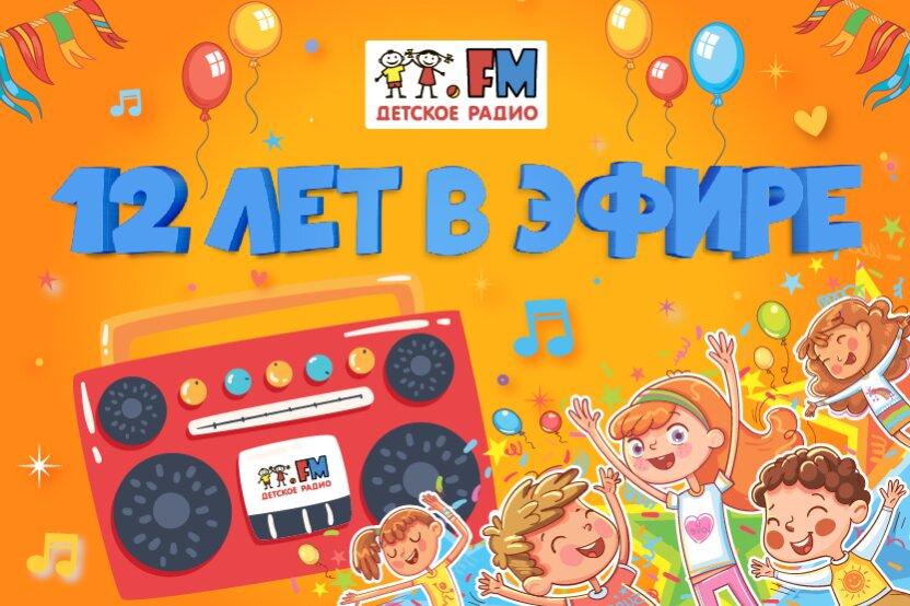 Детское радио - 12 лет в эфире