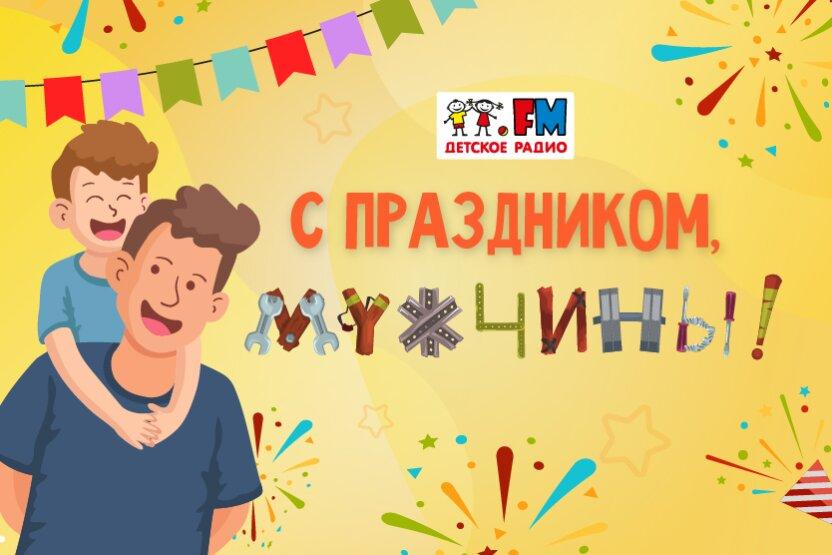 Детское радио поздравляет с 23 февраля