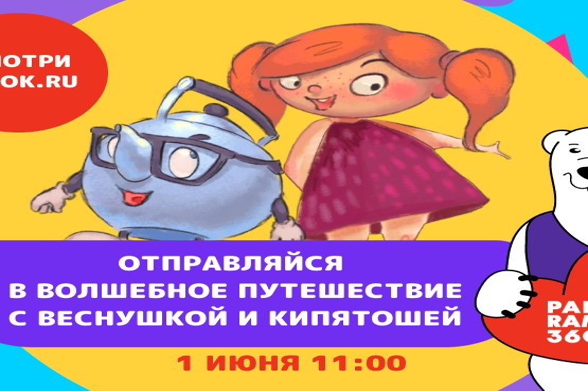 Волшебное путешествие Веснушки и Кипятоши в День защиты детей. Не пропустите!
