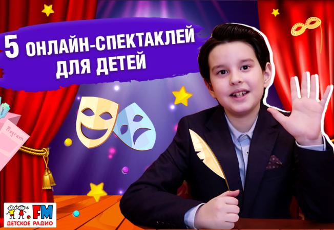 Топ-5 онлайн-спектаклей для детей