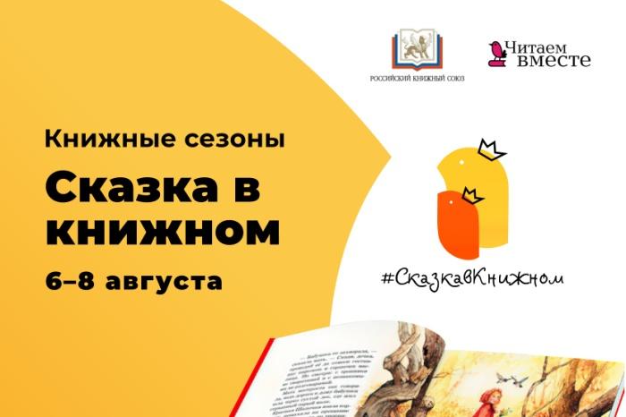 Популярные детские книги собрали в проекте «Сказка в книжном»