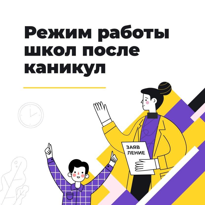 В Санкт-Петербурге - нововведение: смешанная форма обучения