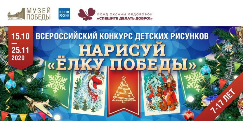 Нарисуй новогоднюю елку победного 1945 года