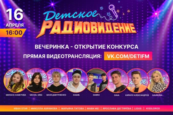 """Детское радио запустит третий сезон """"Детского Радиовидения 2021"""" мега-вечеринкой"""
