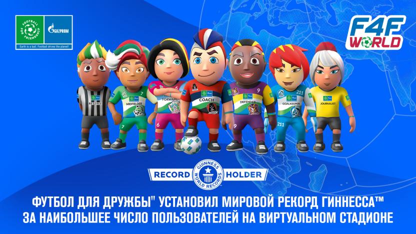 «Футбол для дружбы» установил новый Мировой рекорд Гиннеса™ за наибольшее число пользователей на виртуальном стадионе