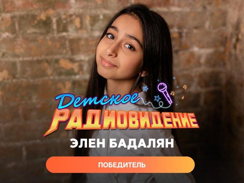"""Детское радио объявило победителя """"Детского Радиовидения 2021"""""""