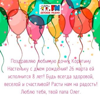 От Папа Олег из города Москва