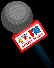Стань ведущим Детского радио