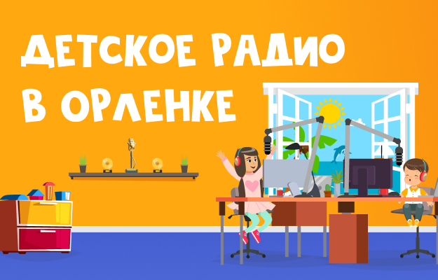 "Детское радио подвело итоги конкурса ""Детское радио в Орленке"""