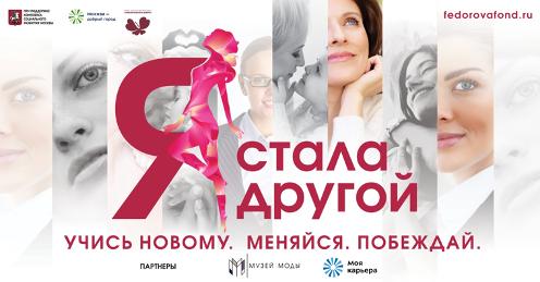 """""""Перезагрузка"""" для мамы: новый социальный проект в Москве"""